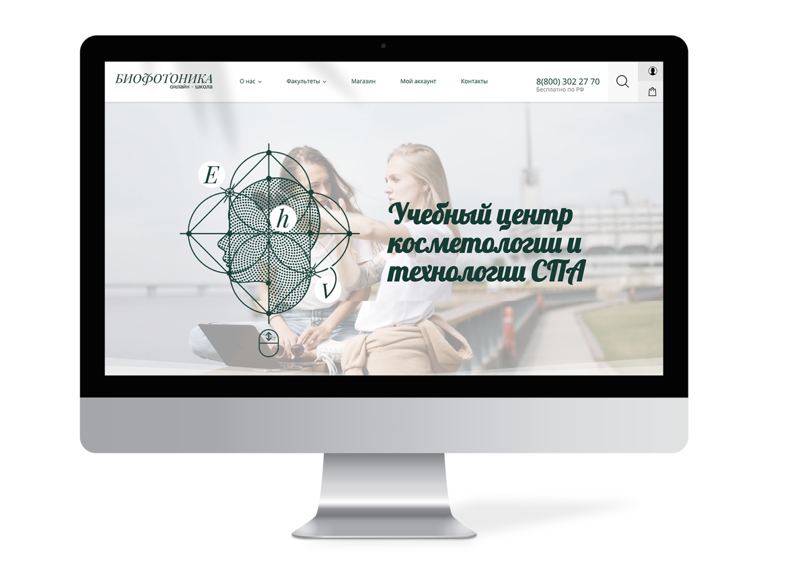 biofotonika-online-1536x1141 Онлайн-школы