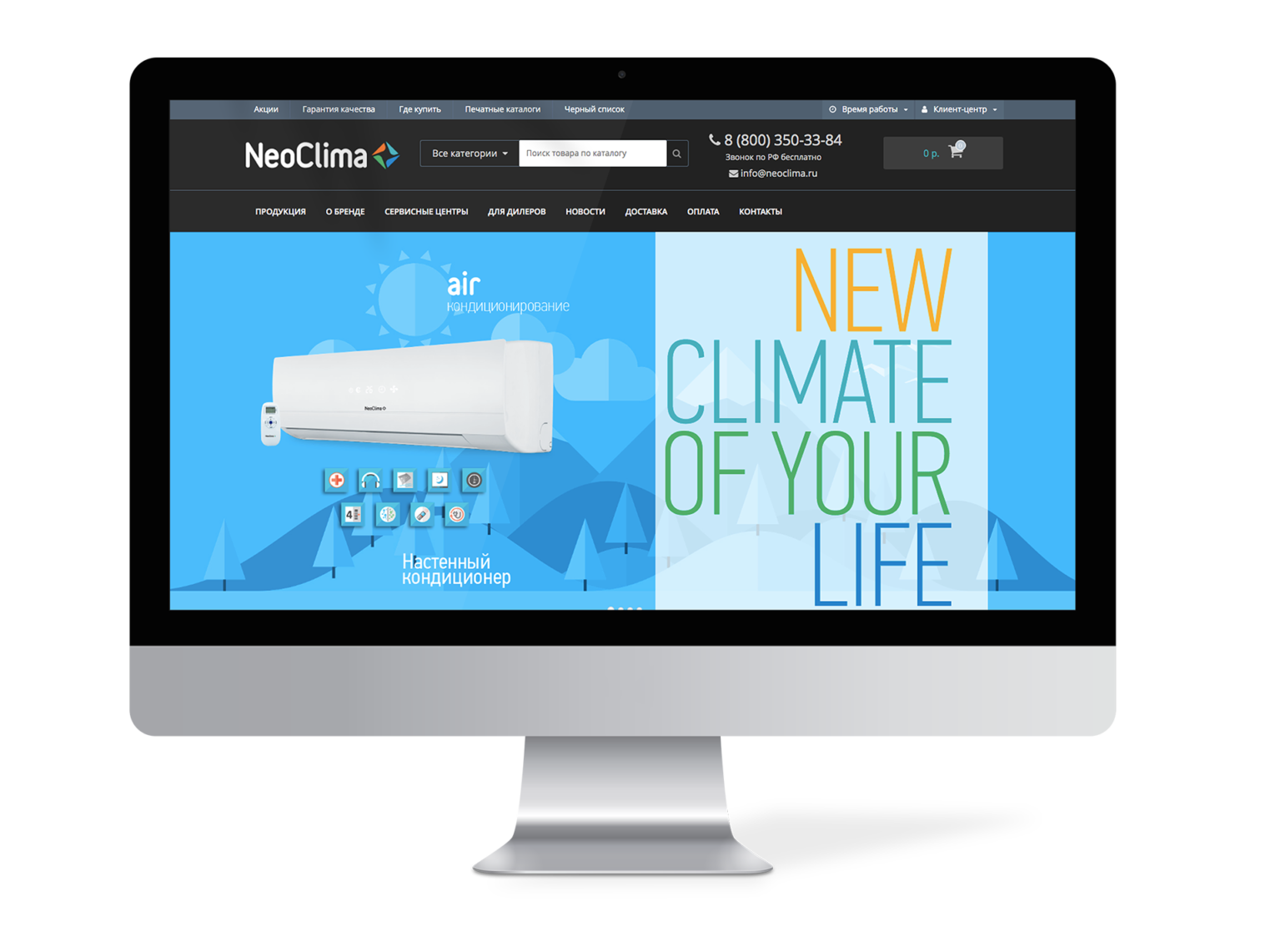 neo-shop-1536x1141 Интернет-магазины