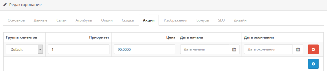 images_screenshots_01_10 Работа с товарами в Opencart