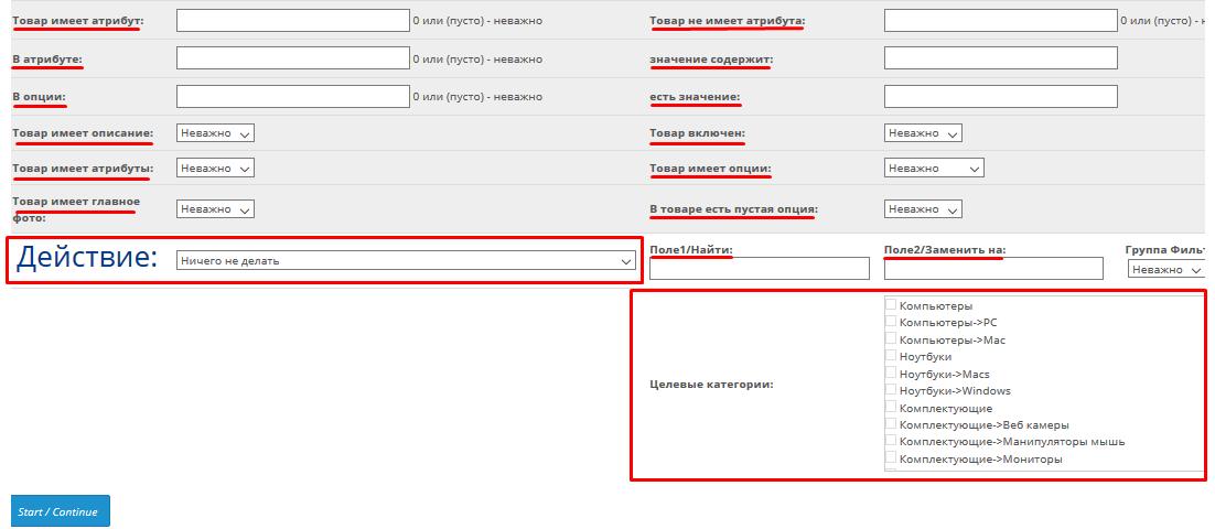 images_screenshots_03_3 Массовые действия Opencart