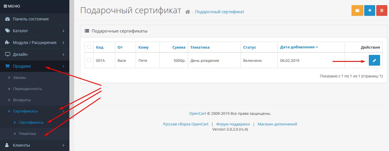images_screenshots_03_5 Акции, бонусы и сертификаты
