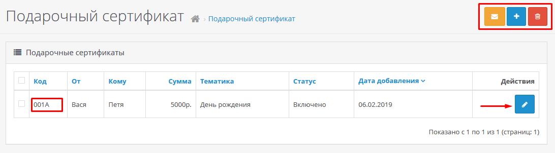 images_screenshots_03_8 Акции, бонусы и сертификаты