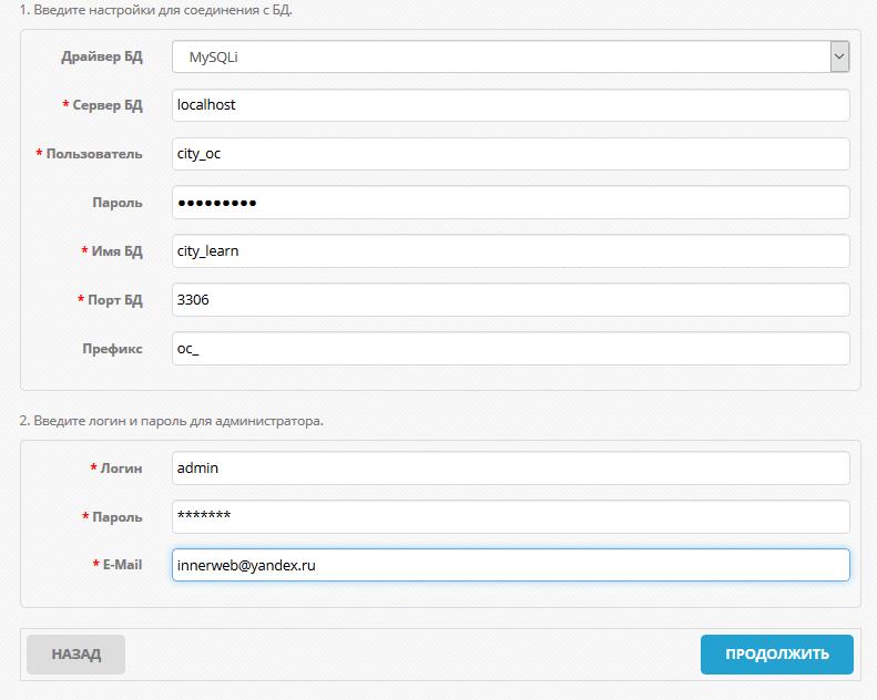images_screenshots_9 Установка сайта на VPS сервер. Часть 2